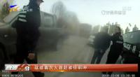 男子暴力讨薪 金凤警方快速处置-181215