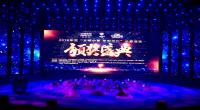 """2018 """"文明宁夏,平安出行""""大型公益活动颁奖盛典"""