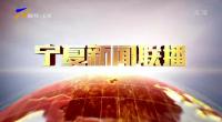 宁夏新闻联播-181218