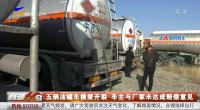 五辆油罐车横梁开裂 车主与厂家未达成赔偿意见