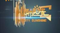都市阳光-181207