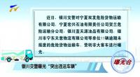 """曝光台:银川交警曝光""""突出违法车辆""""-181212"""