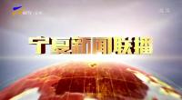 宁夏新闻联播-181216