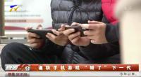 """谨防手机游戏""""毁了""""下一代-181212"""