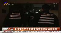 银川警方严打赌博违法犯罪活动成效显著-181218