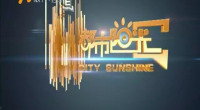 都市阳光-181209