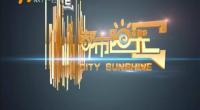 都市阳光-181206