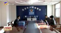 大奖娱乐88pt88_吴忠市检察机关以公开促公正 以公正赢公信-190119
