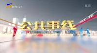 大奖娱乐游戏【宁夏广播电视台】_公共事线-190119