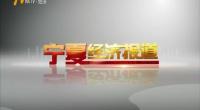 大奖娱乐游戏【宁夏广播电视台】_宁夏经济报道-190115