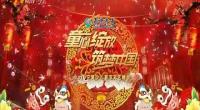2019宁夏少儿春节文艺晚会