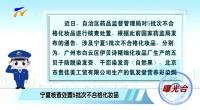 宁夏核查处置5批次不合格化妆品-190219