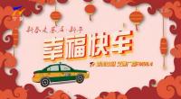 """(新春走基层:新年""""幸福快车?#20445;?单身小伙的新年梦想-190206"""