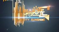 都市阳光-190318