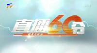 直播60分-190322