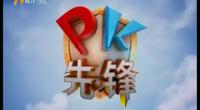 PK先鋒-190319