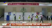 """2018-2019中国三人篮球擂台赛暨""""我要上奥运""""选拔赛初战中卫-190314"""