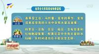 银川市场监督管理部门发布2019年春季餐饮服务消费警示-190322