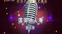 滨河达人秀第三季晋级赛-190310