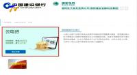 """国网推出""""电e贷""""助小微企业融资-190423"""