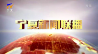 寧夏新聞聯播(衛視)-190407