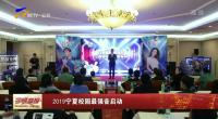 2019宁夏校园最强音启动-190411