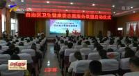 宁夏卫生健康委志愿服务联盟今天成立-190419
