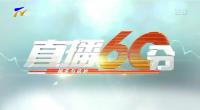 直播60分-190407