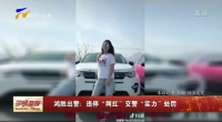 """鸿胜出警:违停""""网红""""交警""""实力""""处罚-190411"""