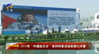 """2019年""""中国航天日""""系列科普活动在银川开幕-190423"""