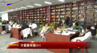 宁夏图书馆2019年世界读书日系列活动启动-190420