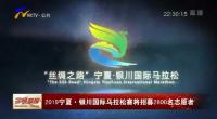 2019宁夏·银川马季马拉松赛将招募2800名志愿者-190411