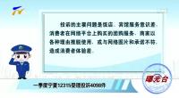 曝光台:一季度宁夏12315受理投诉4098件-190419