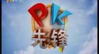 PK先锋-190514