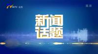 """《灵州盛会》:讲述民族团结的""""宁夏故事""""-190524"""