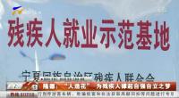 """隆德:""""人造花""""为残疾人撑起自强自立之梦-190524"""