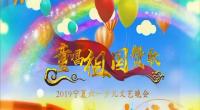 """""""童唱祖國贊歌""""2019寧夏六一少兒文藝晚會"""