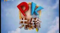 PK先鋒-190611