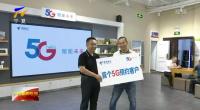5G在宁夏商用进度加快 5G客户预约工作启动-190727