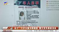 永宁:六岁女童失踪遇害 警方发布最新消息-190719