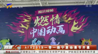 AFN2019一带一路宁夏动漫节开幕-190727