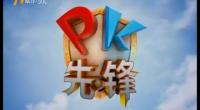 PK先鋒-190716