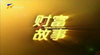 齐青龙:追逐武侠梦-190726