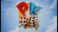 PK先锋-190723