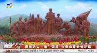 """网络达人""""浪""""固原 六盘山重走长征路-190719"""