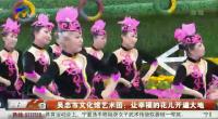 吴忠市文化馆艺术团:让幸福的花儿开遍大地-190916