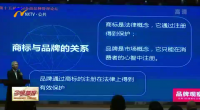 第十五届中国全面品牌管理论坛在银川举办-191012
