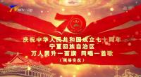 慶祝中華人民共和國成立70周年 寧夏回族自治區 萬人同升一面旗 同唱一首歌(現場實況)-191002