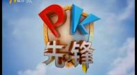 PK先鋒-191015