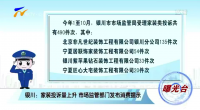 曝光台:家装投诉量上升 市场监管部门发布消费提示-191113